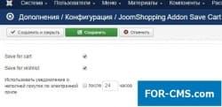 Cart save - сохранение корзины для Joomshoping