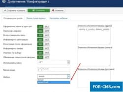 Шаблон default2cart для OneStepCheckout PRO