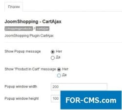 Ajax Cart - корзина JoomShopping