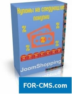 Coupons on the following purchases for JoomShopping