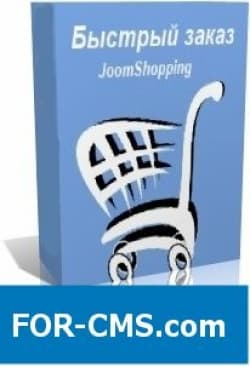 The fast order for JoomShopping