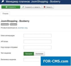 "Plug-in of delivery of ""Boxberry"" for JoomShopping"