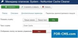 Cache Cleaner v6.0.2 PRO