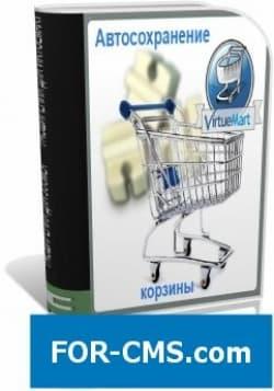 Сохранение корзины пользователя в Virtuemart 3