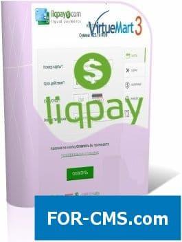 Плагин оплаты Liqpay для Virtuemart 3 и 2
