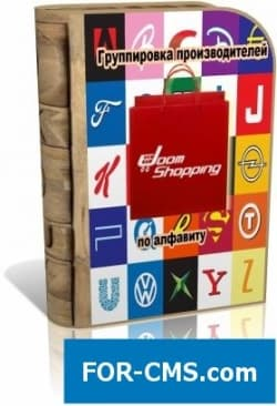 Группировка производителей по алфавиту для JoomShopping