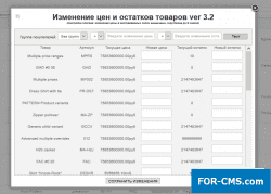 Plug-in of the mass change in price and the remains in the list of goods for Virtuemart2 and 3