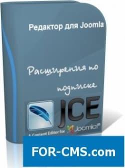 JCE v2.6.20 PRO - визуальный редактор joomla