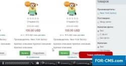 Ajax корзина + сравнение товаров + dockbar для JoomShopping