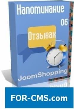 Reminder on responses for JoomShopping