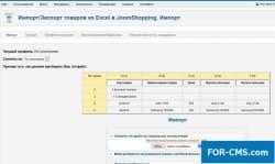 Excel2JS - импорт/экспорт товаров из Excel и YML в JoomShopping