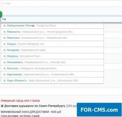 Avtozapolneniye addresses of the buyer