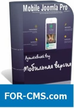 Mobile Joomla! Pro - мобильная версия для сайта