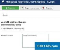 Authorization through social networks in JoomShopping