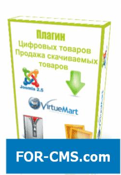 The downloaded goods for Virtuemart2