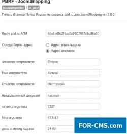 The post Form for Joomshopping