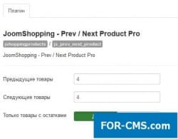 Relinking of goods in Joomshopping