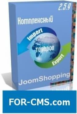 Комплексный экспорт/импорт XLS для JoomShopping