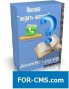 Кнопка задать вопрос для JoomShopping