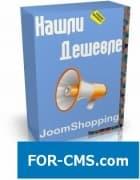 Нашли дешевле для Joomshopping