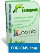 Chameleon v2.61 для Joomla 2.5-3.5