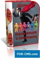 Income - Анализ доходов в Joomshopping