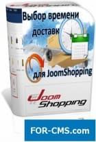 Выбор времени доставки в Joomshopping