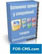 Change of the size of the preview of images for JoomShopping