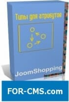 Types for attributes to JoomShopping