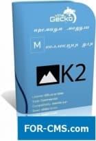 Модули VinaGecko для K2