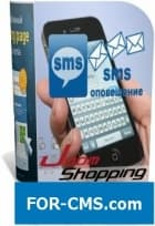 SMS of the notice of the status of the order of joomshopping