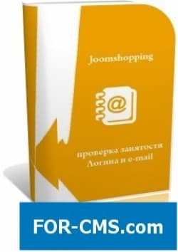 Ajax check of employment of email and the login in JoomShopping