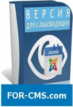 The module for visually impaired joomla 2.5 and 3.x