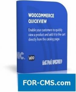 WooCommerce Quickview - быстрый просмотр