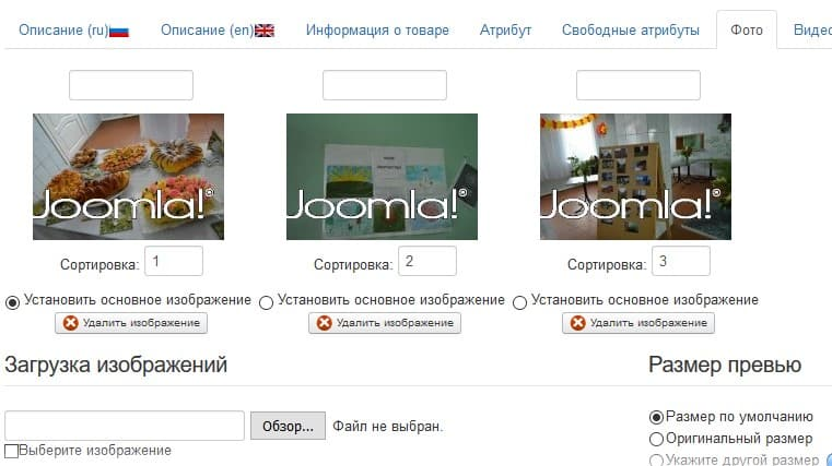 watermark joomshopping